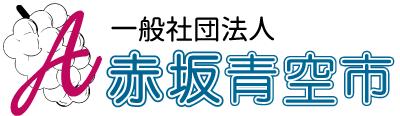 赤坂青空市